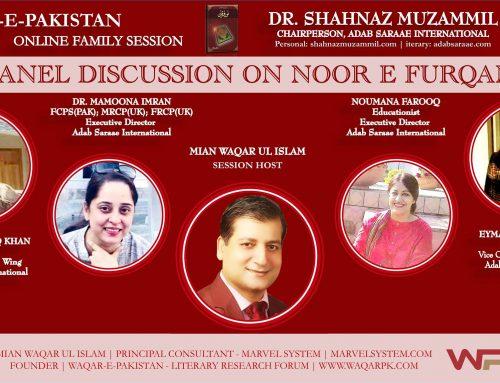 وقارِ پاکستان آن لائن سیشن